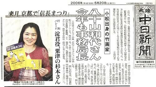 Hokuriku Chinichi News 2006/5/20